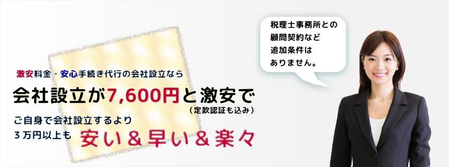 大阪兵庫で全国でも最安値クラスの手数料で会社設立代行