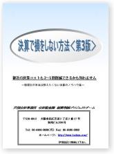 1. 無料・小冊子『決算で損をしない方法』 - 大阪・兵庫南部・京都・滋賀の経営者様限定 -