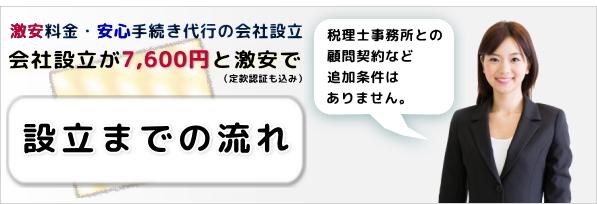 大阪や兵庫での会社設立までの流れ