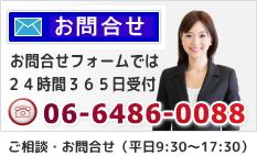 大阪・兵庫で会社設立のお問合せは、コチラまでお気軽に