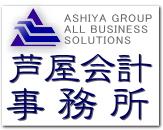 2. 芦屋会計事務所は、コストパフォーマンスの高いサービスをご提供させていただいております。