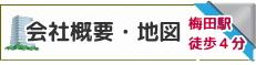 会社概要・地図(梅田駅から徒歩4分)